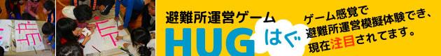 避難所運営ゲームHUG(ハグ)ゲーム感覚で避難所運営模擬体験でき、現在注目されてます。