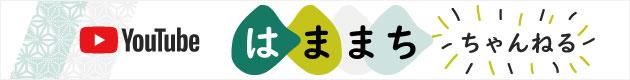 はままちちゃんねる(youtubeチャンネル)