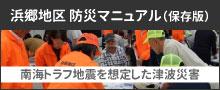 浜郷地区 防災マニュアル(保存版)南海トラフ地震を想定した津波災害