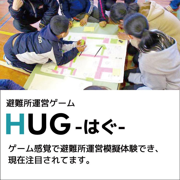 避難所運営ゲーム「HUGはぐ」