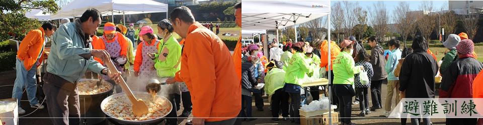 浜郷地区まちづくり協議会 避難訓練