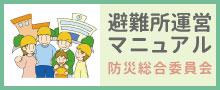 避難所運営マニュアル/防災総合委員会/浜郷地区まちづくり協議会