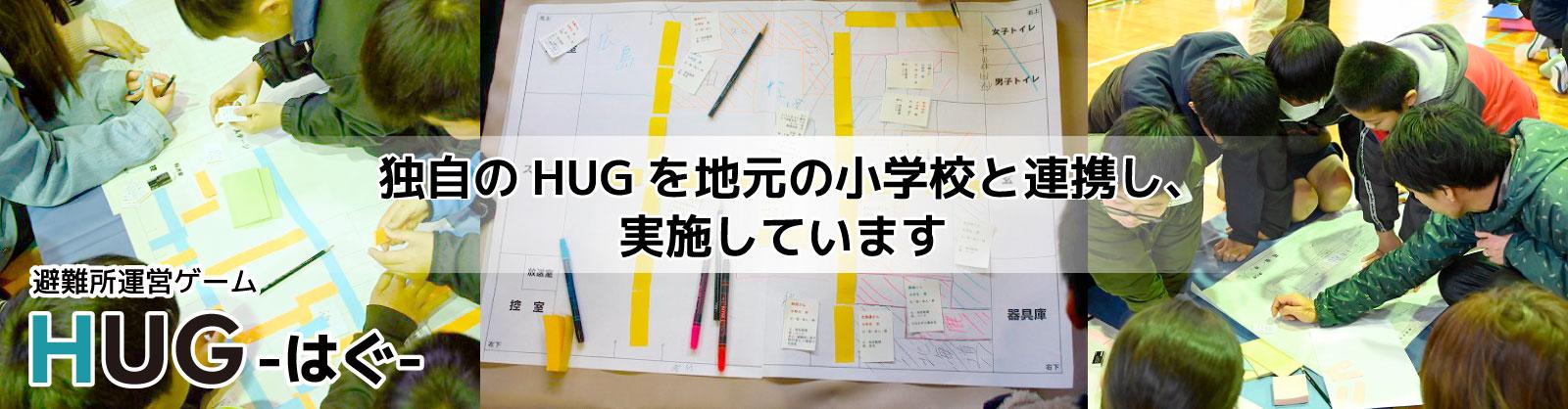 避難所運営ゲームHUG(ハグ)