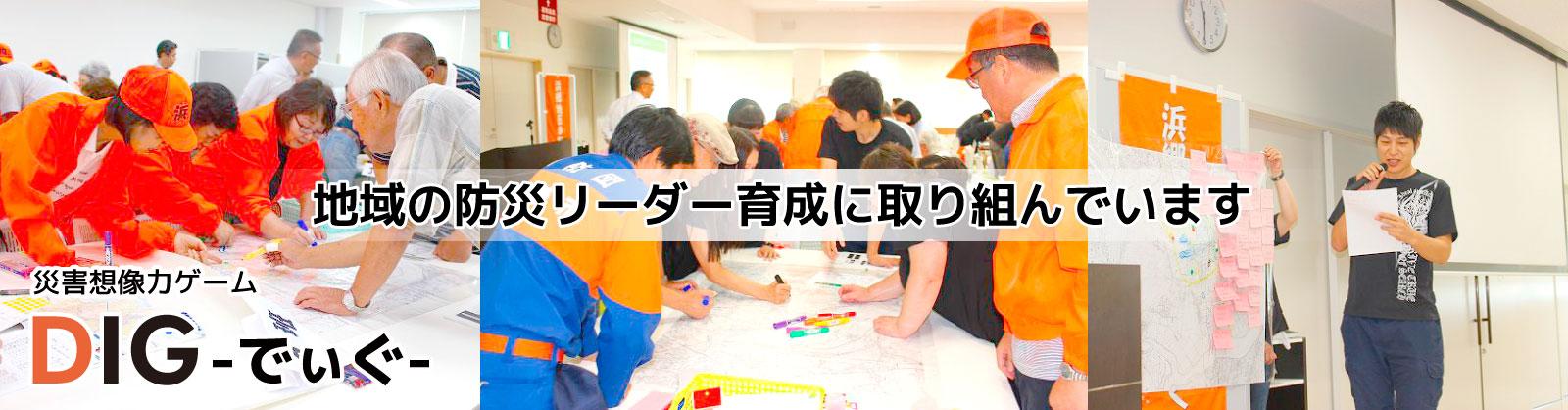 災害想像力ゲームDIG(ディグ)